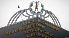 ЦГИ «Берлек-Единство»: Новая волна девальвации в Казахстане маловероятна