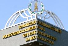 ЦГИ «Берлек-Единство»: О кредитном рейтинге S&P Казахстана