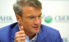 ЦГИ «Берлек-Единство»: Инициативы Германа Грефа: в Казахстане разработана программа развития сферы услуг
