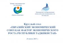 Круглый стол « Евразийский экономический союз как фактор экономического роста Республики Таджикистан